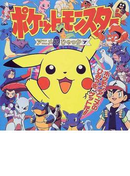 ポケットモンスターアニメ超ひゃっか 7