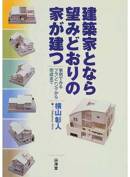 建築家となら望みどおりの家が建つ 事例でみるプランニングから完成まで