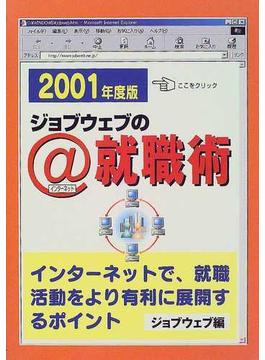ジョブウェブの@就職術 2001年度版