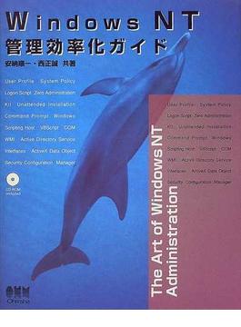 Windows NT管理効率化ガイド
