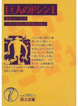 巨人のドシン1公式ファンブック〜ドシンちゃん、大きくなったね〜 巨人文庫