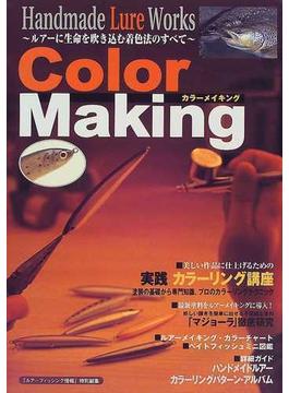 カラーメイキング ハンドメイドルアー・ワークス ルアーに生命を吹き込む着色法のすべて