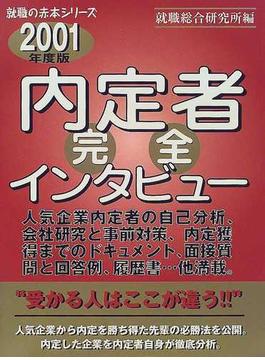 内定者完全インタビュー 2001年度版(就職の赤本シリーズ)