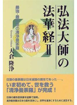 弘法大師の法華経 2 最強・最功徳の清浄曼荼羅