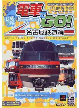 電車でGO!名古屋鉄道編公式パーフェクトプログラム