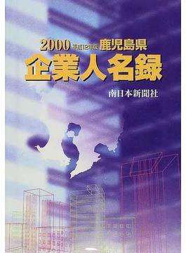 鹿児島県企業人名録 平成12年版