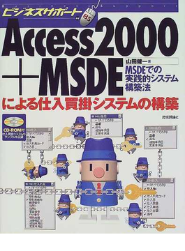 Access2000+MSDEによる仕入買掛システムの構築 MSDEでの実践的システム構築法