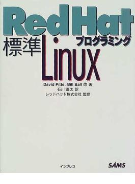 標準Red Hat Linuxプログラミング