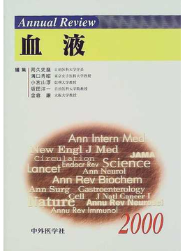Annual Review血液 2000