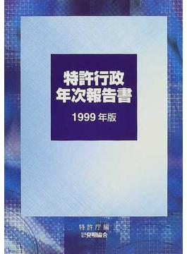 特許行政年次報告書 1999年版