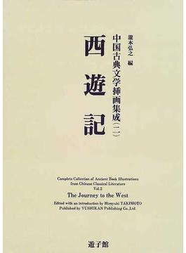 中国古典文学挿画集成 2 西遊記