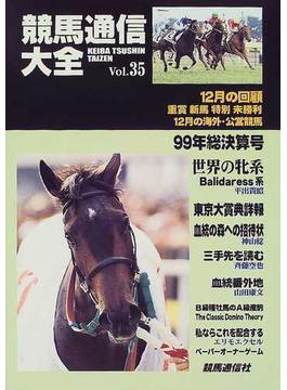 競馬通信大全 Vol.35