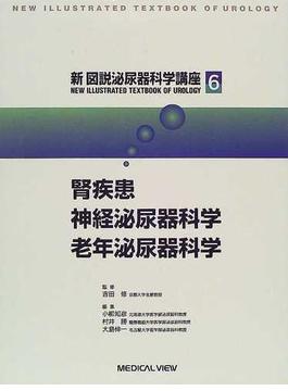 新図説泌尿器科学講座 6 腎疾患,神経泌尿器科学,老年泌尿器科学