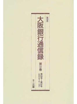 大阪銀行通信録 復刻版 第131巻 第395号〜第397号(昭和5年7月〜9月)