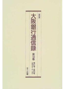 大阪銀行通信録 復刻版 第133巻 第401号〜第403号(昭和6年1月〜3月)