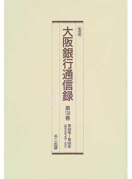 大阪銀行通信録 復刻版 第134巻 第404号〜第406号(昭和6年4月〜6月)