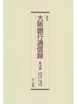 大阪銀行通信録 復刻版 第135巻 第407号〜第409号(昭和6年7月〜9月)