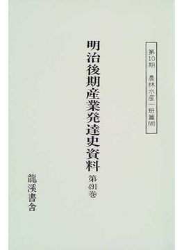 明治後期産業発達史資料 第491巻 日本食志