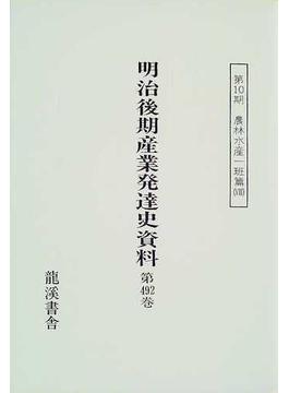 明治後期産業発達史資料 第492巻 家畜医範 薬物学1