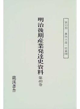 明治後期産業発達史資料 第493巻 家畜医範 薬物学2