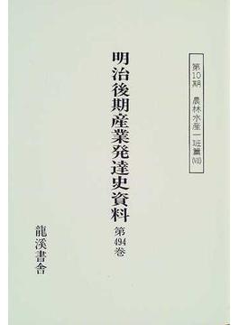 明治後期産業発達史資料 第494巻 家畜医範 薬物学3
