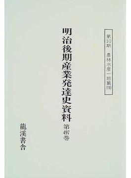 明治後期産業発達史資料 第497巻 内湾漁制通考