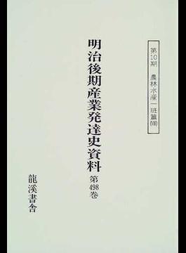 明治後期産業発達史資料 第498巻 水産製造論