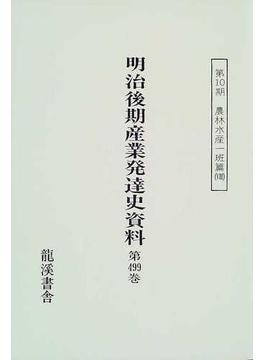 明治後期産業発達史資料 第499巻 簡易肥料鑑定法
