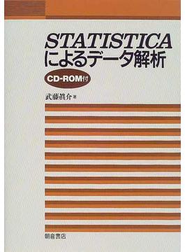 STATISTICAによるデータ解析