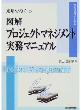 現場で役立つ図解プロジェクトマネジメント実務マニュアル