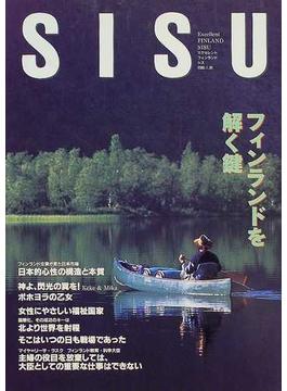 シス エクセレントフィンランド Vol.1