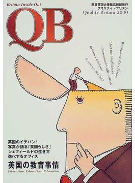 クオリティ・ブリテン 2000