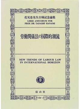 労働関係法の国際的潮流 花見忠先生古稀記念論集