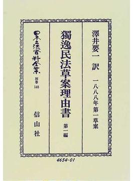 日本立法資料全集 別巻148 独逸民法草案理由書 第1編