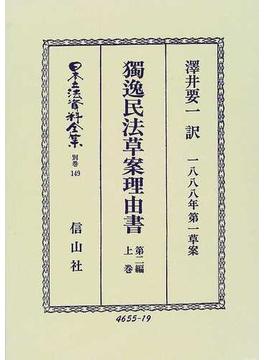 日本立法資料全集 別巻149 独逸民法草案理由書 第2編上巻