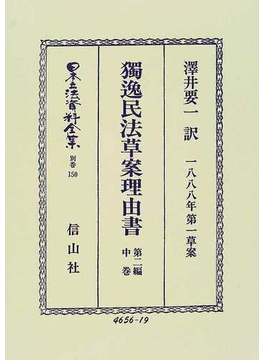 日本立法資料全集 別巻150 独逸民法草案理由書 第2編中巻