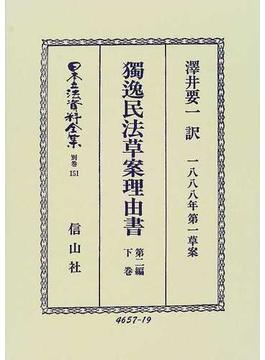 日本立法資料全集 別巻151 独逸民法草案理由書 第2編下巻