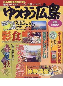 ゆうゆう広島 地元の人の声でつくった旅マガジン 全県 2000