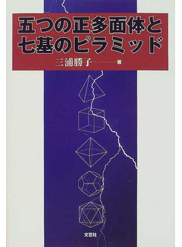 五つの正多面体と七基のピラミッド