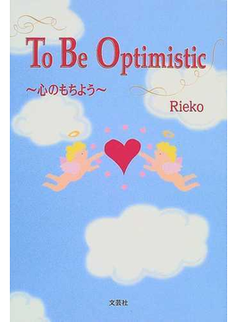 To be optimistic 心のもちよう