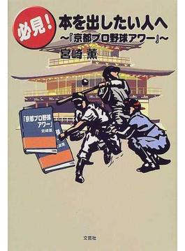 必見!本を出したい人へ 京都プロ野球アワー