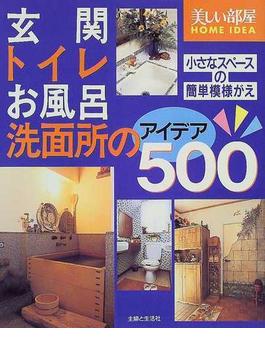 玄関・トイレ・お風呂・洗面所のアイデア500 小さなスペースの簡単模様がえ