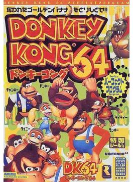 ドンキーコング64パーフェクトプログラム 奪われたゴールデンバナナをとりもどせ!!