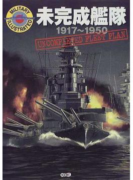 未完成艦隊 1917〜1950