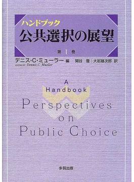ハンドブック公共選択の展望 第1巻