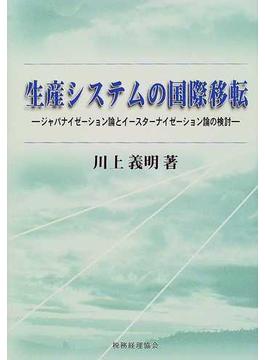 生産システムの国際移転 ジャパナイゼーション論とイースターナイゼーション論の検討
