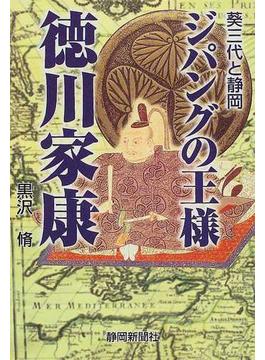 ジパングの王様徳川家康 葵三代と静岡