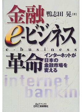 金融e‐ビジネス革命 インターネットが日本の金融市場を変える