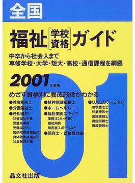 全国福祉〈学校・資格〉ガイド 2001年度用