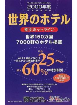 世界のホテル割引ホットライン 日本語解説版 2000年度